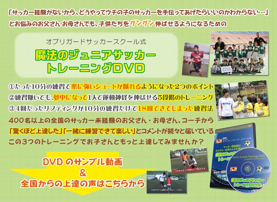 少年サッカー上達DVD
